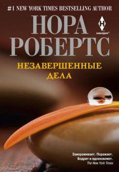 Нора Робертс - Незавершенные дела