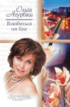 Ольга Агурбаш - Влюбиться on-line (сборник)