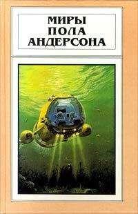 Пол Андерсон - Сумеречный мир