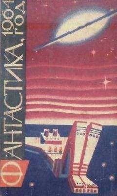 Сборник Сборник - Фантастика, 1964 год