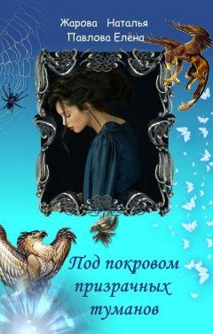 Наталья Жарова - Под покровом призрачных туманов (СИ)