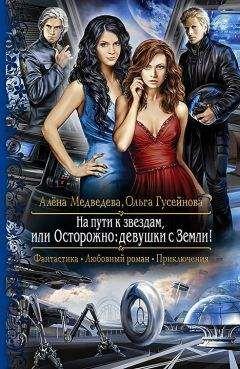 Алена Медведева - На пути к звездам, или Осторожно: девушки с Земли.
