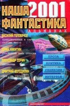 Юрий Никитин - Последний день отпуска