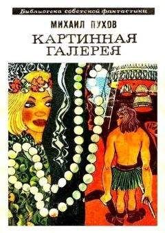 Михаил Пухов - Картинная галерея (сборник)