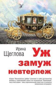 Ирина Щеглова - Уж замуж невтерпеж