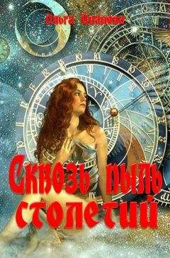 Ольга Иванова - Сквозь пыль столетий