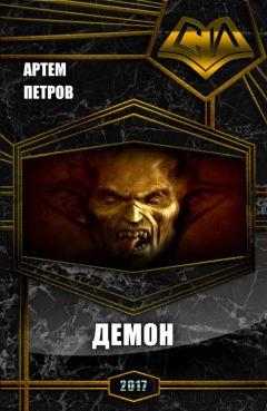 Артем Петров - Демон (СИ)