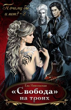 Ева Никольская - «Свобода» на троих