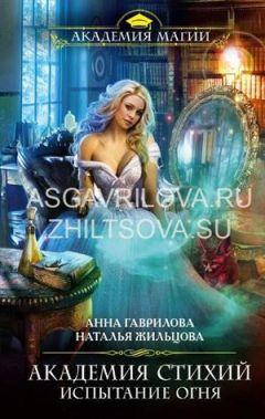 Анна Гаврилова - Испытание Огня