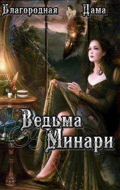 Благородная Дама - Ведьма Минари (СИ)