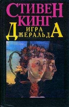 Стивен Кинг - Игра Джеральда