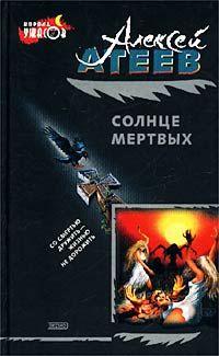 Алексей Атеев - Солнце мертвых