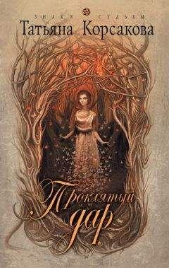 Татьяна Корсакова - Проклятый дар