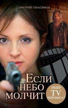 Дмитрий Герасимов - Если небо молчит