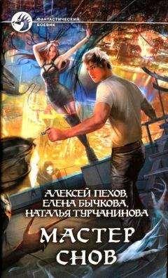 Алексей Пехов - Мастер снов