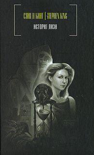 Стивен Кинг - История Лизи