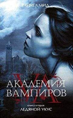 Райчел Мид - Академия вампиров. Ледяной укус