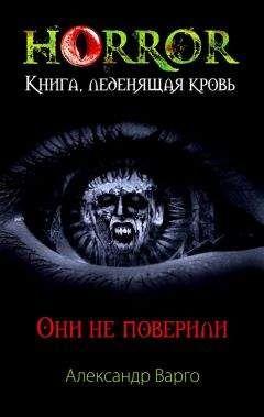 Александр Варго - Они не поверили