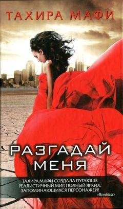 Тахира Мафи - Разгадай меня