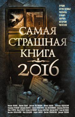 Анна Железникова - Самая страшная книга 2016 (сборник)