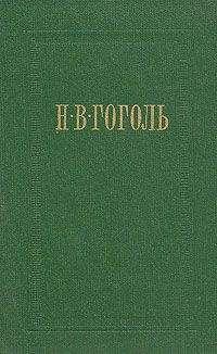 Николай Гоголь - Страшная месть