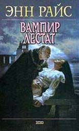 Энн Райс - Вампир Лестат