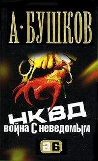 Александр Бушков - НКВД. Война с неведомым