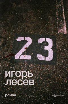 Игорь Лесев - 23