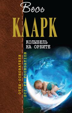 Артур Кларк - Колыбель на орбите [сборник]