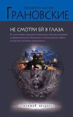 Евгения Грановская - Не смотри ей в глаза
