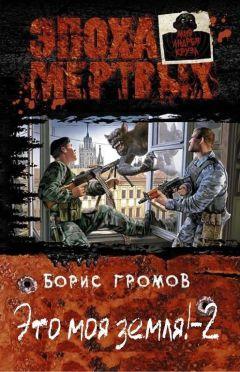 Борис Громов - Это! Моя! Земля!