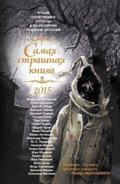 Игорь Кром - Самая страшная книга 2015