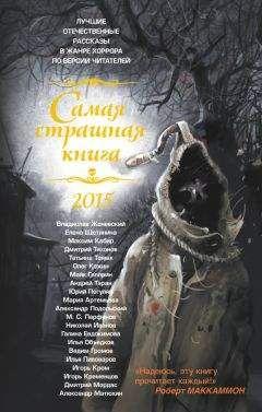 Галина Евдокимова - Самая страшная книга 2015 (сборник)