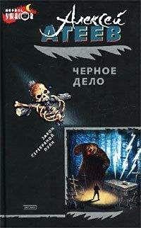 Алексей Атеев - Мара