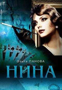 Ольга Панова - Нина