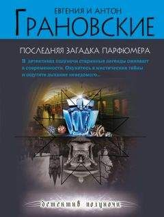 Евгения Грановская - Последняя загадка парфюмера