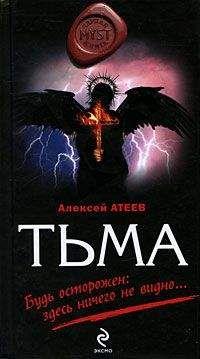 Алексей Атеев - Тьма