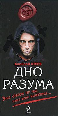 Алексей Атеев - Дно разума