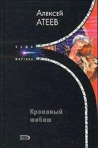 Алексей Атеев - Кровавый шабаш
