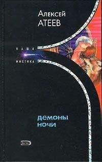 Алексей Атеев - Демоны ночи