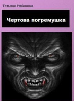 Татьяна Рябинина - Чертова погремушка