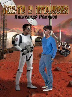Александр Романов - Где-то у Проциона