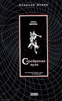 Алексей Атеев - Серебряная пуля