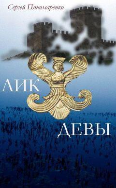 Сергей Пономаренко - Лик Девы