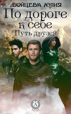 Юлия Бойцева - Книга 1. Путь друзей