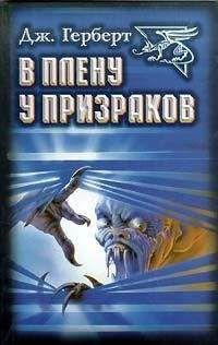 Джеймс Херберт - В плену у призраков (пер. Шифановской)