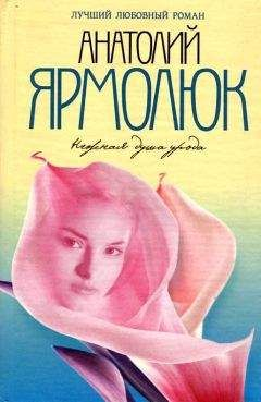 Анатолий Ярмолюк - Нежная душа урода