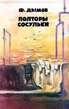 Феликс Дымов - Полторы сосульки (Сборник фантастики)