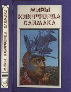 Клиффорд Саймак - Миры Клиффорда Саймака. Книга 14