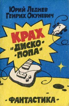 Юрий Леднев - Крах «Дископопа»